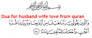 Dua for husband back